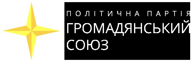 ГРОМАДЯНСЬКИЙ  СОЮЗ - Черкащина