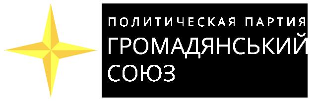 ГРОМАДЯНСЬКИЙ  СОЮЗ - Рівненщина